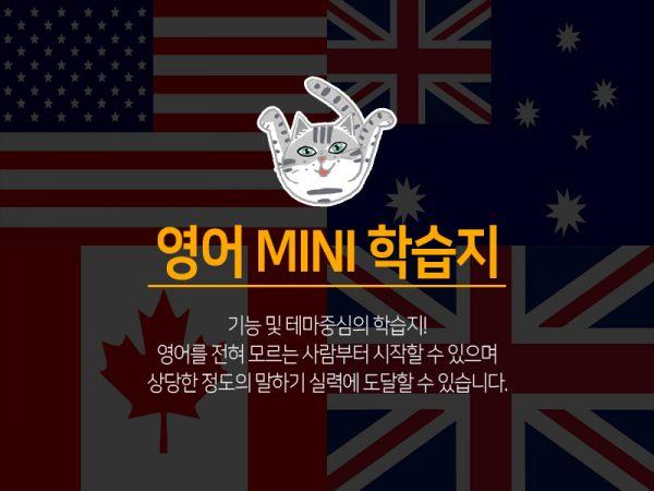 영어 MINI 학습지